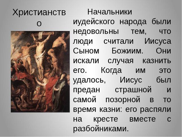 Христианство Начальники иудейского народа были недовольны тем, что люди счита...