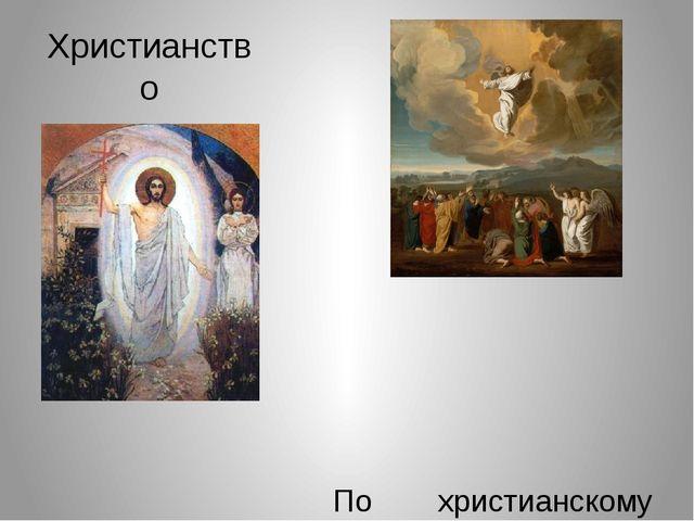 Христианство По христианскому учению Сын Божий – Иисус Христос – взял на себя...