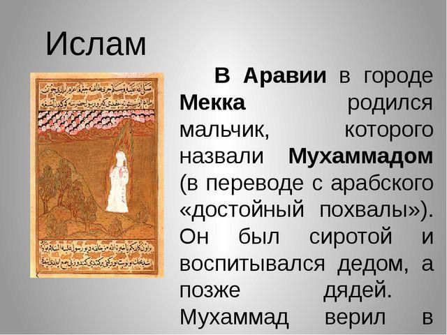 Ислам В Аравии в городе Мекка родился мальчик, которого назвали Мухаммадом (в...