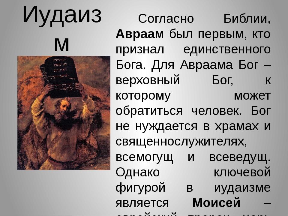 Иудаизм Согласно Библии, Авраам был первым, кто признал единственного Бога. Д...
