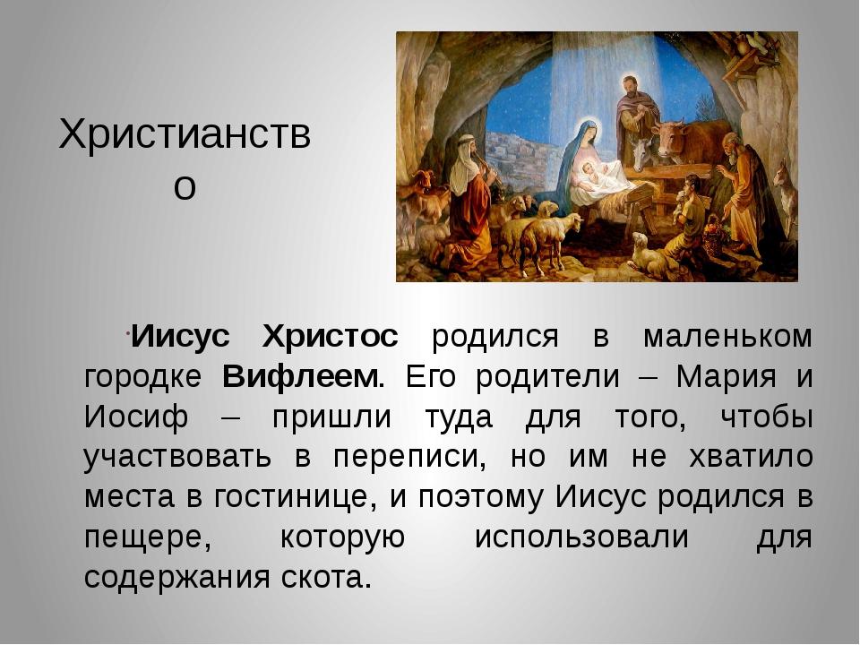 Христианство Иисус Христос родился в маленьком городке Вифлеем. Его родители...