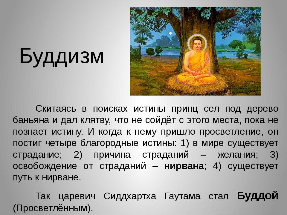 Буддизм Скитаясь в поисках истины принц сел под дерево баньяна и дал клятву,...