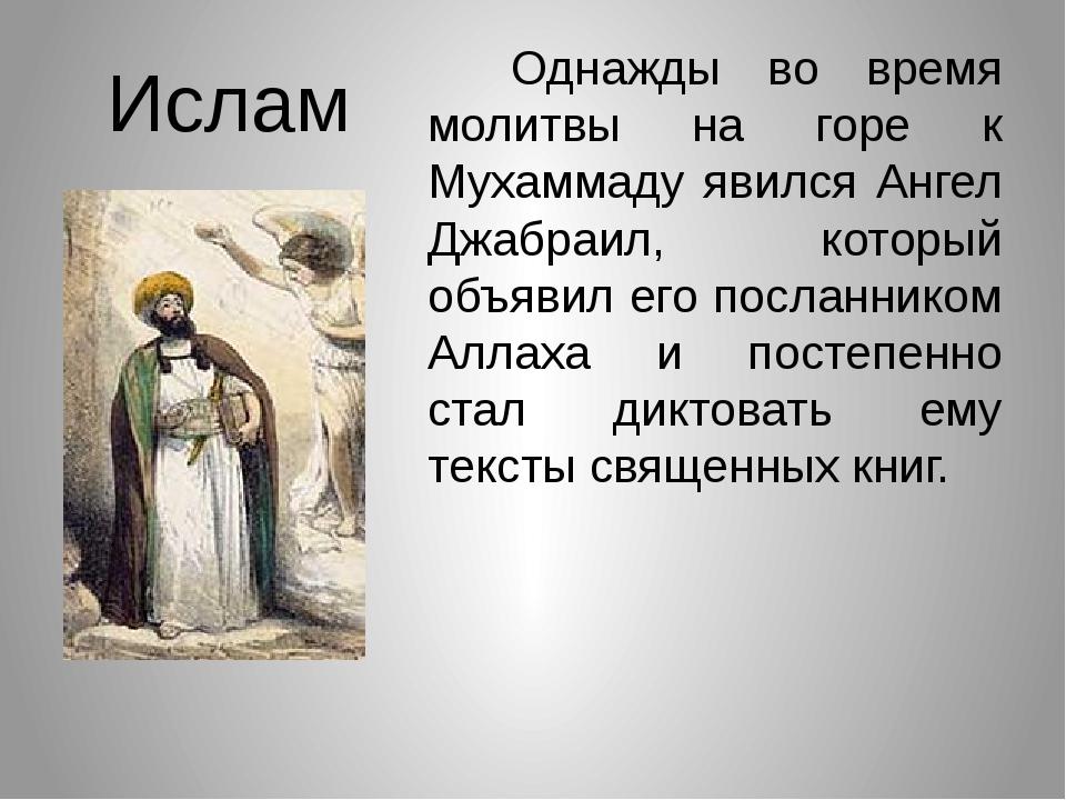 Ислам Однажды во время молитвы на горе к Мухаммаду явился Ангел Джабраил, кот...