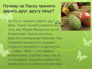 Почему на Пасху принято дарить друг другу яйца? На Пасху принято дарить друг