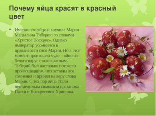 Почему яйца красят в красный цвет Именно это яйцо и вручила Мария Магдалина Т
