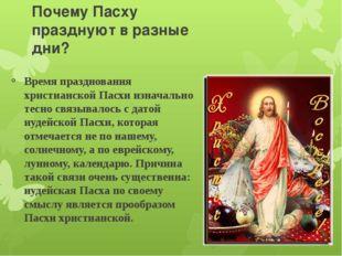 Почему Пасху празднуют в разные дни? Время празднования христианской Пасхи из