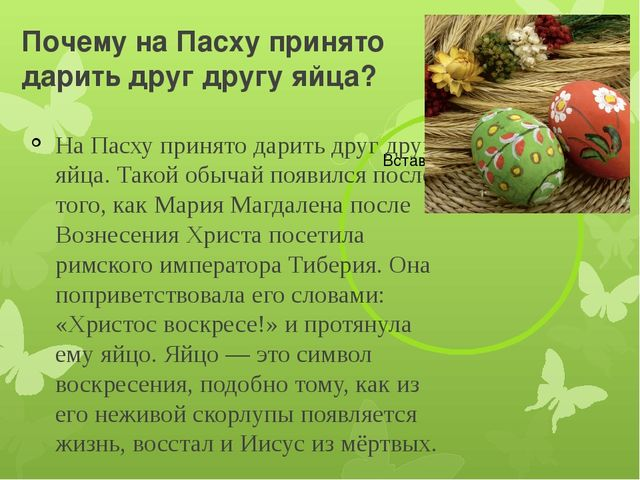 Почему на Пасху принято дарить друг другу яйца? На Пасху принято дарить друг...