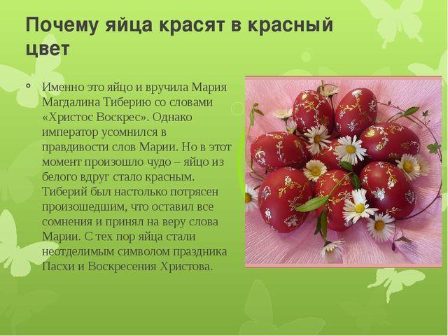 Почему яйца красят в красный цвет Именно это яйцо и вручила Мария Магдалина Т...