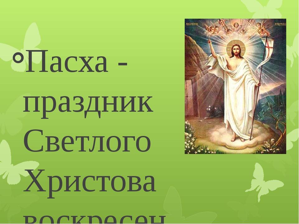 Пасха-это…. Пасха - праздник Светлого Христова воскресения. Первую Пасху праз...
