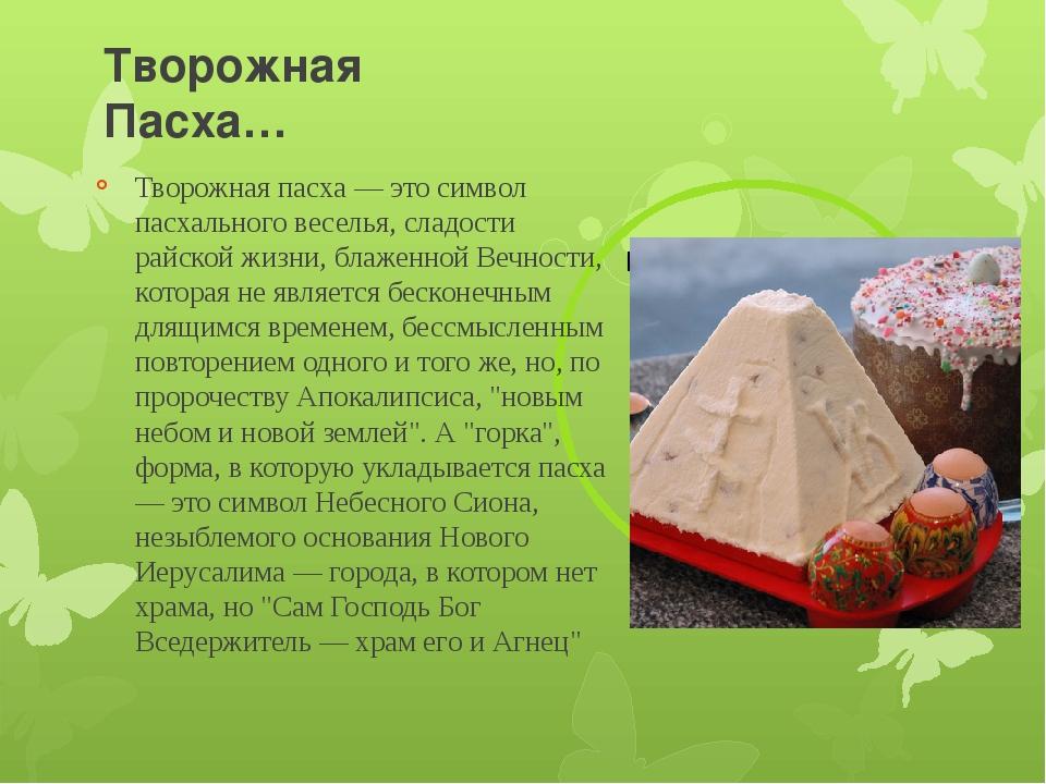 Творожная Пасха… Творожная пасха — это символ пасхального веселья, сладости р...