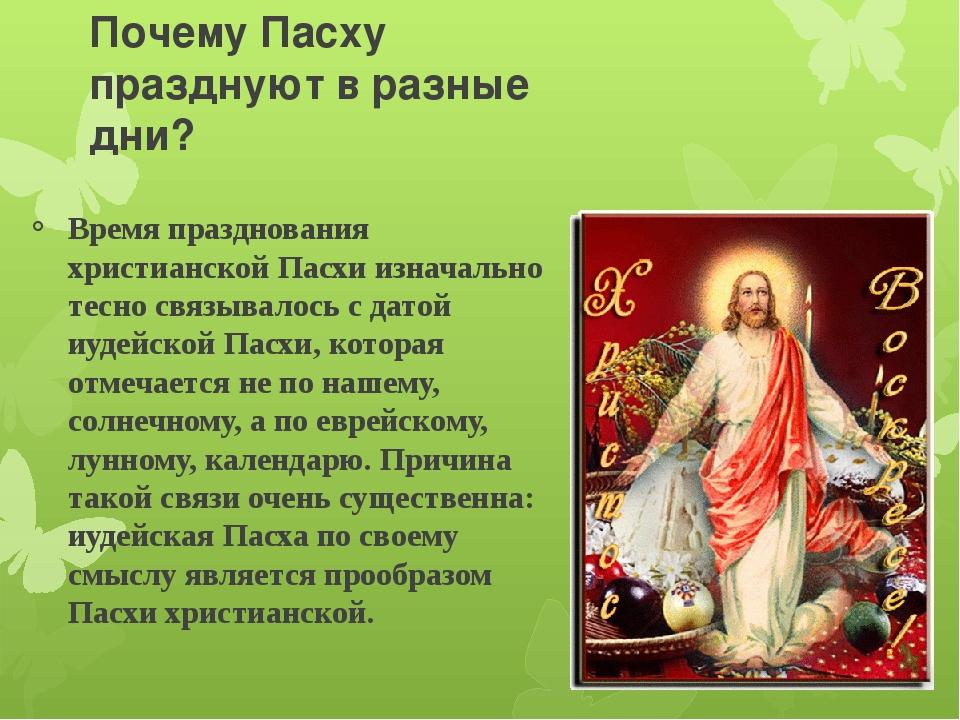 Почему Пасху празднуют в разные дни? Время празднования христианской Пасхи из...