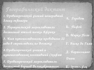 Географический диктант 1. Древнегреческий ученый измеривший длину экватора 2.