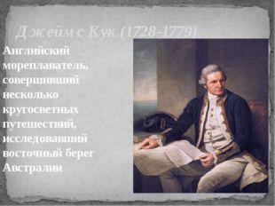 Джеймс Кук (1728-1779) Английский мореплаватель, совершивший несколько кругос