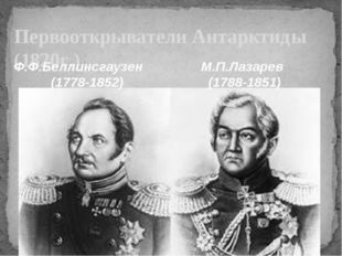 Первооткрыватели Антарктиды (1820г.) Ф.Ф.Беллинсгаузен (1778-1852) М.П.Лазаре