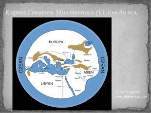 Карта Гекатея Милетского (VI-Vвв.до н.э. Одна из первых географических карт