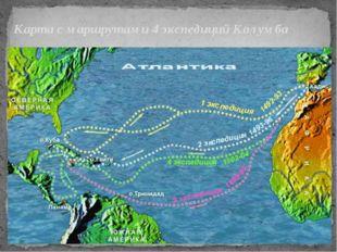 Карта с маршрутами 4 экспедиций Колумба