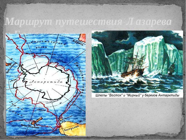 Маршрут путешествия Лазарева и Беллинсгаузена