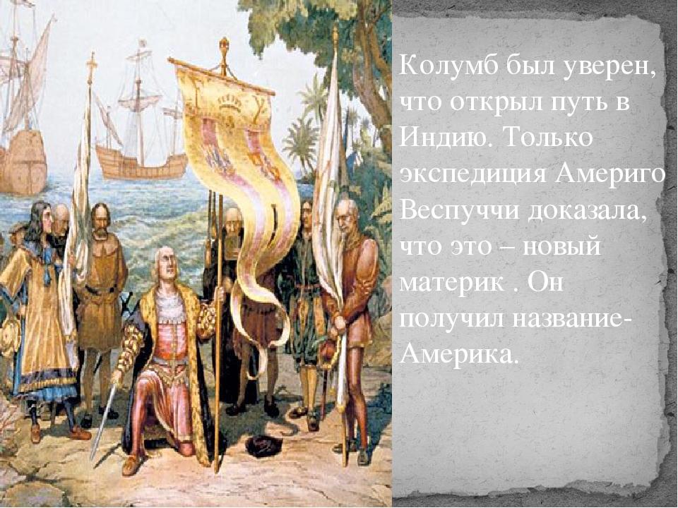 Колумб был уверен, что открыл путь в Индию. Только экспедиция Америго Веспучч...