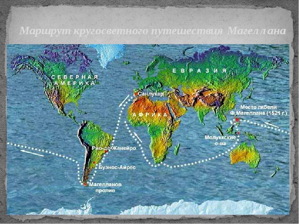 Маршрут кругосветного путешествия Магеллана