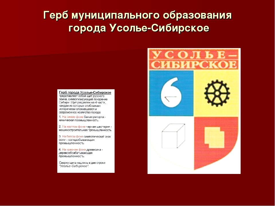 Герб муниципального образования города Усолье-Сибирское