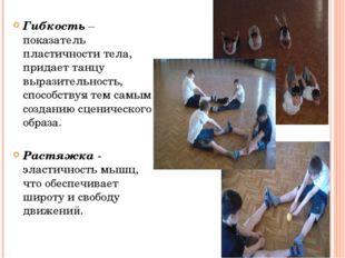 Гибкость– показатель пластичности тела, придает танцу выразительность, спос