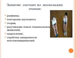 Занятие состоит из нескольких этапов: разминка; повторение изученного; теория