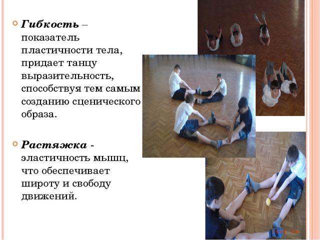 Гибкость– показатель пластичности тела, придает танцу выразительность, спос...