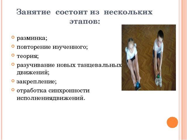 Занятие состоит из нескольких этапов: разминка; повторение изученного; теория...