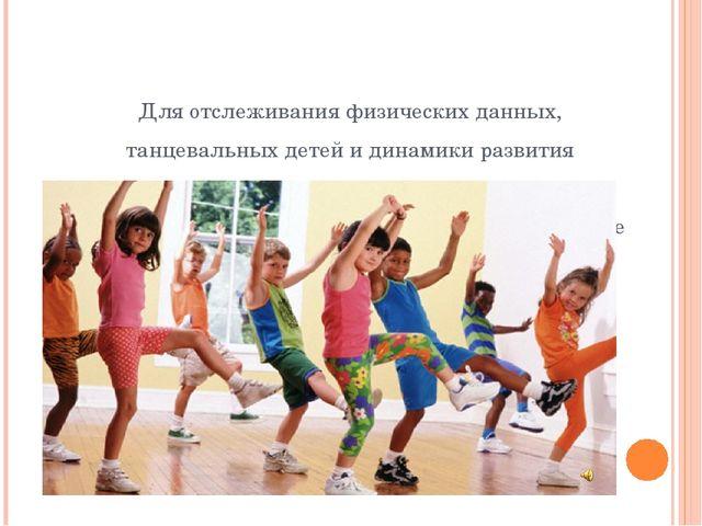 Для отслеживания физических данных, танцевальных детей и динамики развития му...