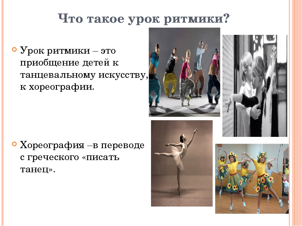 Что такое урок ритмики? Урок ритмики – это приобщение детей к танцевальному и...