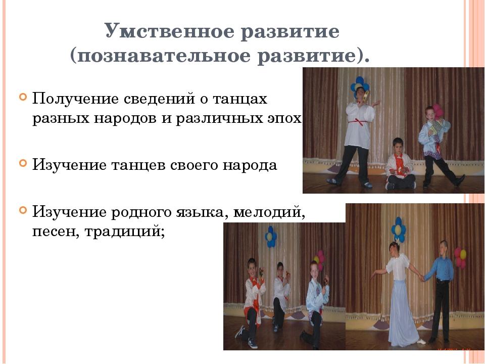 Умственное развитие (познавательное развитие). Получение сведений о танцах ра...