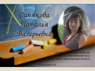 Синякова Наталья Валерьевна учитель начальных классов МКОУ «Прогимназия №1» г