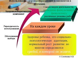 Использование здоровьесберегающих компонентов в обучении. Здоровьесберегающи
