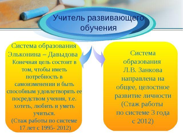 Учитель развивающего обучения Система образования Эльконина – Давыдова Конеч...