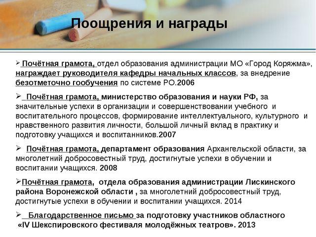 Почётная грамота, отдел образования администрации МО «Город Коряжма», награ...