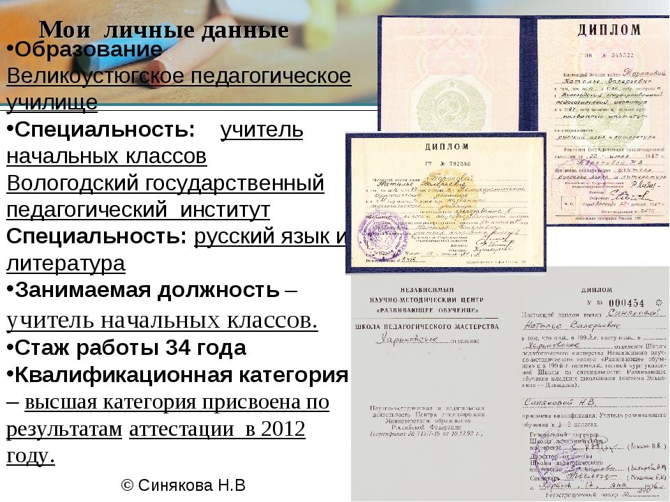 Мои личные данные Образование Великоустюгское педагогическое училище Специаль...