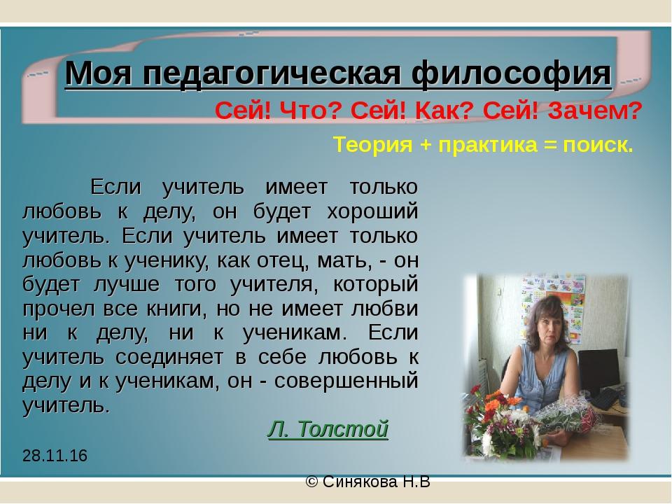 Если учитель имеет только любовь к делу, он будет хороший учитель. Если учи...