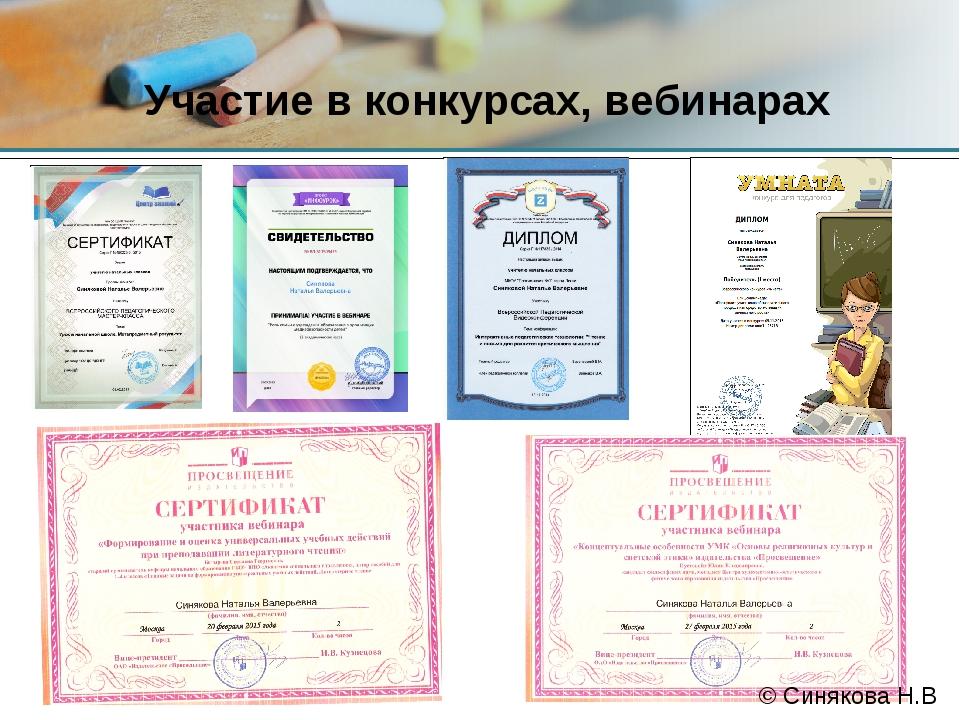 Участие в конкурсах, вебинарах © Синякова Н.В