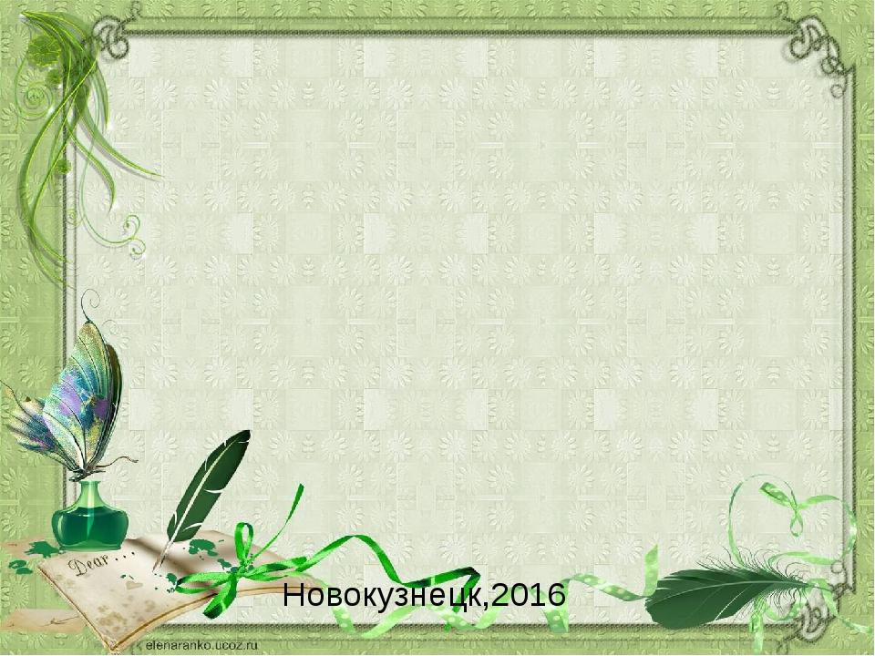 Технология блочно-модульного обучения на уроках математики. Новокузнецк,2016