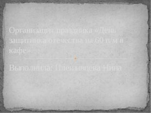 Выполнила: Плешивцева Нина Организация праздника «День защитника отечества на
