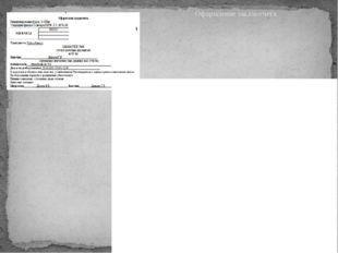Оформление заказа-счета Из холодного цеха на 18.30 Из сервис-бара на 18.00 На