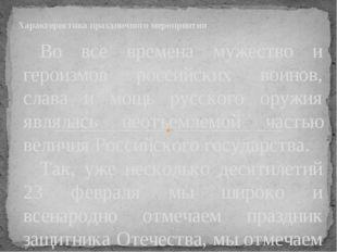 Во все времена мужество и героизмов российских воинов, слава и мощь русского