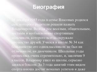 Биография 18 декабря 1985 года в семье Власовых родился сын, которого родител