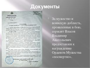 Документы За мужество и воинскую доблесть, проявленные в бою, сержант Власов