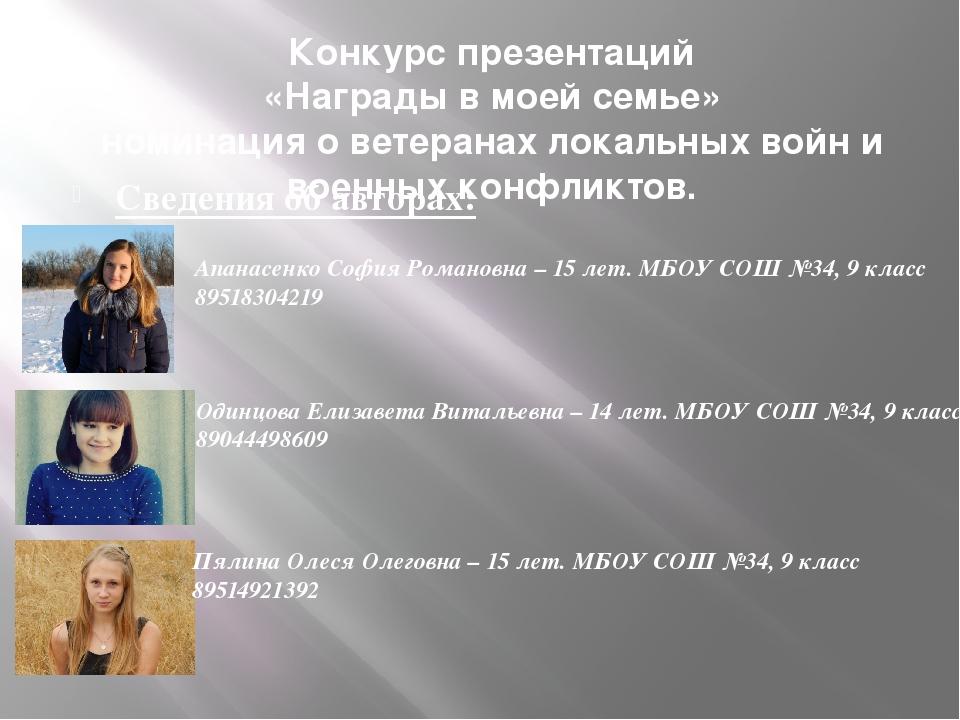 Конкурс презентаций «Награды в моей семье» номинация о ветеранах локальных во...