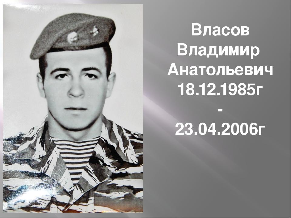 Власов Владимир Анатольевич 18.12.1985г - 23.04.2006г