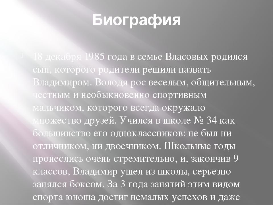 Биография 18 декабря 1985 года в семье Власовых родился сын, которого родител...