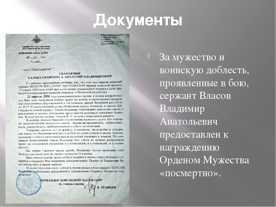 Документы За мужество и воинскую доблесть, проявленные в бою, сержант Власов...