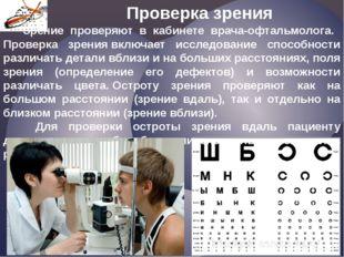 Проверка зрения Зрение проверяют в кабинете врача-офтальмолога. Проверка зрен