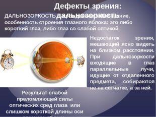 Недостаток зрения, мешающий ясно видеть на близком расстоянии. При дальнозорк